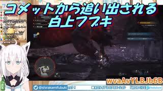 【MHW】コメットから追い出される白上フブキ【ホロライブ】