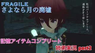 □■FRAGILE~さよなら月の廃墟~を実況プレイ part2【姉弟実況】