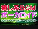 【オーロラ】(癒し系BGM+ボカロ)【オリジナル】【オルドビスキー博士】[2019年9月11日]