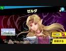 【スマブラSP】ゼルダ姫&ガノン参戦!大乱闘スマッシュブラザーズSPECIAL『灯火の星』実況! #28【難しい】