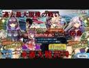 【ガチャ動画】URの水着大戦2019~夏一番!開幕突破の大勝負~