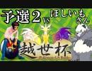 GSダブル実況者大会†越世杯†に挑む男[予選2]【ポケモンUSUM】
