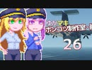 【Stormworks】ゆかマキぽんこつ制作室・嵐26