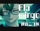 〔UTAU新音源配布〕「Flamingo」/逆音ニコル-Winter-