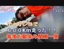 チャリンコで600km走ってきた!!2019BRM0518東京600ぐるっと関東一周