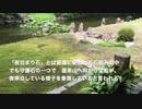松江山 宗麟寺 龍心庭 南北朝時代築庭 山口県最古の庭園(夜泊石、干潟様)