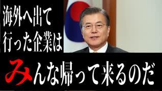 麗しき和の世界情勢   海外組もみんな韓国へ帰ってくるのだ20190909