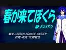 【KAITO】春が来てぼくら【カバー曲】