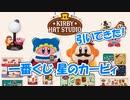 【くじ結果】一番くじ星のカービィ!KIRBY HAT STUDIO!かぜり@なんとなくゲーム系動画の購入品紹介