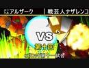 【第十回】64スマブラCPUトナメ実況【Gブロック第十一試合】