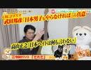 ゴゴスマ武田邦彦「日本男子も…」発言の真意。高山正之「日本ヘイトには何も言わない」|みやわきチャンネル(仮)#568Restart427
