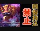 【MHWI】回復アイテム持込禁止のモンスターハンター!【プケプケ亜種編】