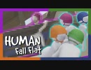 【Human:fall_flat】ふにゃんこ倶楽部【Part13】