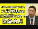NHKから国民を守る党 立花孝志党首 脅迫容疑で事情聴取 / 記者会見 全編ノーカット