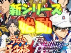 【実況】 新テニスの王子様 Rising Beat(ライジングビート)テニラビ part.0【テニラビ】