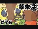 [全体公開]幕末生 第76回(フン水&ガチャ先生再び)