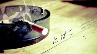 たばこ 歌ってみた 【沖縄のキル】