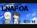 【LNAF.OA第51回その1】ラジオワールドウィッチーズ