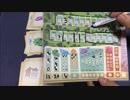 フクハナのボードゲーム紹介 No.385『ウェルカムトゥ』