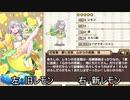 花騎士 新旧レモン ボイス比較