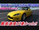 【実況】 ホンダ・S2000をフルチューンしたら最高速度は時速何km/hになるのか? グランツーリスモSPORT検証 Part23