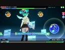 【PDAFT】(1080p) 097 初音ミクの激唱(EXTREME) 初音ミク:Cheerful ミク AS