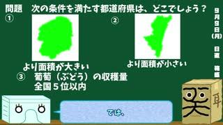 【箱盛】都道府県クイズ生活(102日目)2019年9月9日