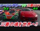 【実況】 三菱GTOとマツダ787B(Gr.1)の世紀の一戦! 究極の真剣勝負! グランツーリスモSPORT Part190