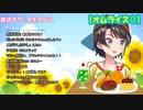 【大空スバル】7月24日のお昼雑談【ここ好き集】