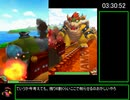 【RTA】 マリオ&ルイージRPG3 DX 5時間21分33秒 【Part10】