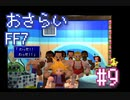 【実況】おさらいFF7◆ 大好きなFF7の世界へワープ Part.9