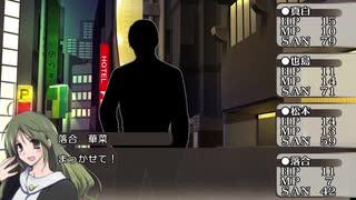【ゆっくりTRPG】加虐の鎖~第三話【CoC】