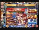 【神姫Project】風アトゥム狙いで300連
