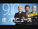 【DHC】2019/9/10(火) 百田尚樹×北村晴男×久野潤×居島一平【虎ノ門ニュース】