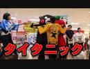 くまモンと女性スタッフのタイタニック!!ゆめタウン博多!!