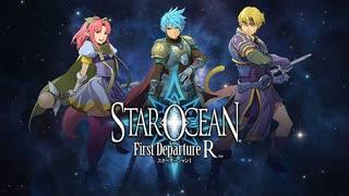 【PS4/Switch新作リマスター】『STAR OCEAN -First Departure R-』プロモーショントレーラー