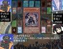 遊戯王×セハガール 9bit 「未来をかけた決勝戦!前編」