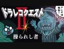 あおり運転ゲーム『ドラレコクエスト2』(ボスキャラがゆたぼんなドラクエ!)