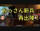 【BF4】敗北を知るためにおっさん新兵再出陣【ゆっくり】