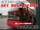 スカイバス富山(SKY BUS TOYAMA)に乗ってきた!
