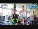 『ダンベル何キロ持てる?』特別トレーニング動画#12