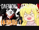 【VOICEROID実況】デモンエクスマキちゃん!part01【デモンエクスマキナ体験版】