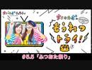 #5.5 ちく☆たむの「もうれつトライ!」