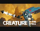 【PCゲーム一期一会実況#531】「Creature in the Well」その1【Ciao_RingoのSteamできりばらい生活】