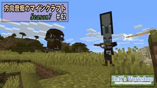 【Minecraft】 方向音痴のマインクラフト Season7 Part62 【ゆっくり実況】