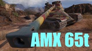 【WoT:AMX 65 t】ゆっくり実況でおくる戦車戦Part602 byアラモンド