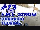'19GW北海道ツーリング#13■雪富良野でぶらぶら雪滑る[F700GS Mvlog]
