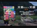 文藝MAGAZINE文戯8 2019 Fall 30秒CM