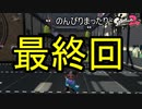 【実況】のんびりまったりSplatoon2! part.100(終)わかばで始まり、わかばで終わる!