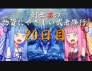 【MHW】剣士茜の物資にやさしい武者修行 20日目【VOICEROID実況】